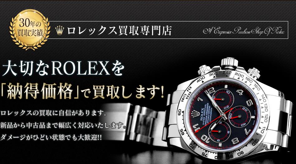promo code ec7ea 3cd0b ロレックスの高価買取なら買取り専門店ゴールドプラス